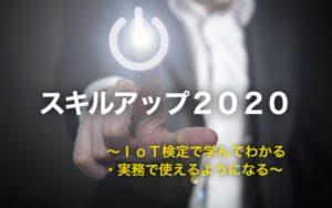 IoT検定スキルアップ2020
